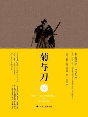 """菊与刀(""""日本学""""开山之源)"""
