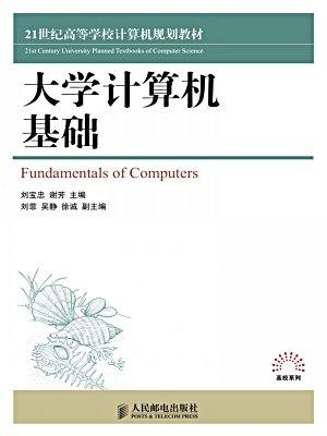 大学计算机基础 (21世纪高等学校计算机规划教材——高校系列)