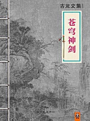 古龙文集·苍穹神剑[精品]