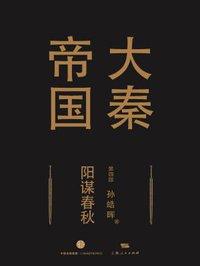 大秦帝国第四部:阳谋春秋(上中下卷)