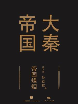 大秦帝国第六部:帝国烽烟(上下卷)