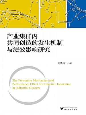 产业集群内共同创造的发生机制与绩效影响研究