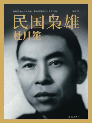 民国枭雄:杜月笙