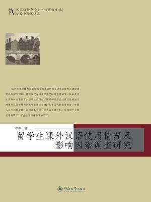 国家级特色专业(汉语言文学)建设点学术文丛·留学生课外汉语使用情况及影响因素调查研究