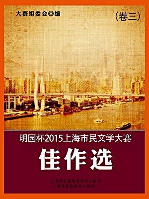明园杯2015上海市民文学大赛佳作选(卷三)