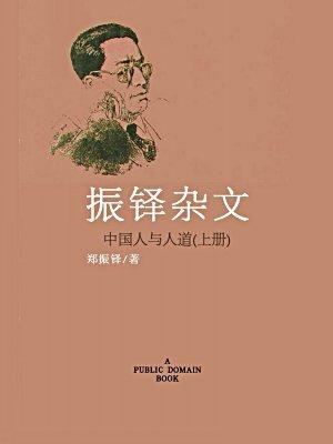 中国人与人道——振铎杂文·无注释版