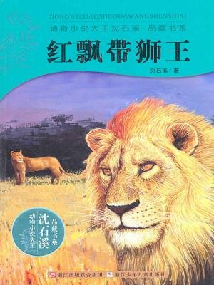红飘带狮王[精品]