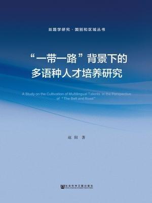 """""""一带一路""""背景下的多语种人才培养研究(丝路学研究·国别和区域丛书)"""