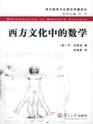 西方文化中的数学