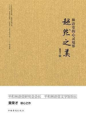 超然之美:林语堂的心灵境界