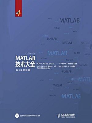 MATLAB技术大全