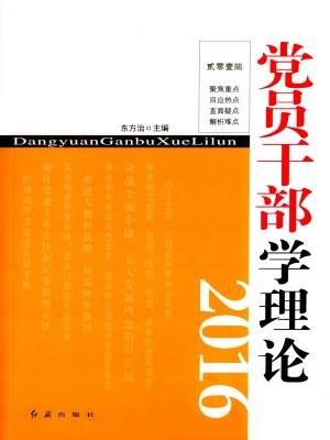党员干部学理论.2016