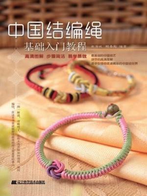 中国结编绳基础入门教程