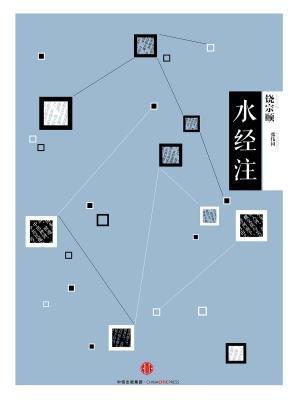 中信国学大典·水经注