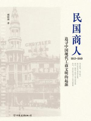 民国商人:1912-1949
