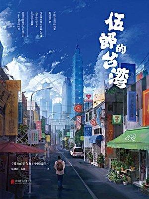 台湾城市街道风景图片