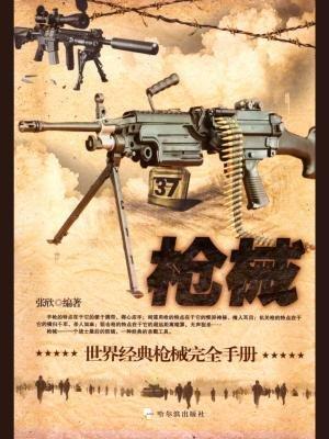 枪械:世界经典枪械完全手册(军事系列图书)[精品]