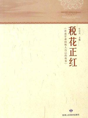 税花正红:讲述甘肃国税人自己的故事