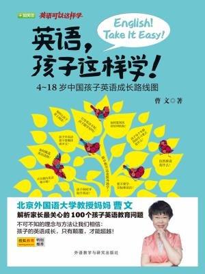 英语,孩子这样学! 4-18岁中国孩子英语成长路线图