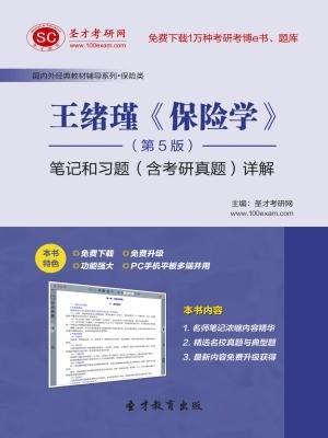 王绪瑾保险学(第5版)笔记和习题(含考研真题)详解