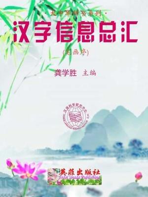 汉字信息总汇(笔画序)