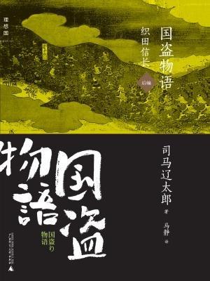 国盗物语:织田信长(后编)