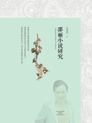 邵丽小说研究