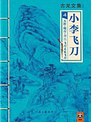 小李飞刀4:天涯·明月·刀(上)