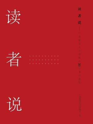读者说:广西师范大学出版社30年书评选集