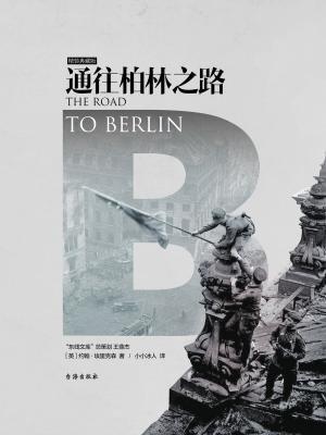 通往柏林之路(集合卷)(典藏版)