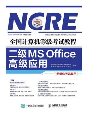 全国计算机等级考试教程:二级MS Office高级应用