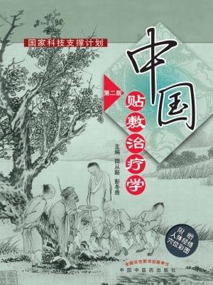 中国贴敷治疗学(第2版)