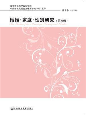婚姻·家庭·性别研究(第4辑)