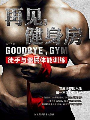 再见,健身房:徒手与器械体能训练