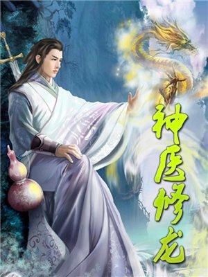 神医修龙-盐水煮蛋1