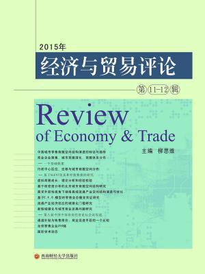 经济与贸易评论 第11~12辑