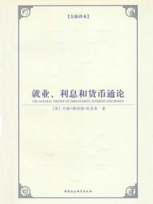 就业、利息和货币通论(全新译本)[精品]