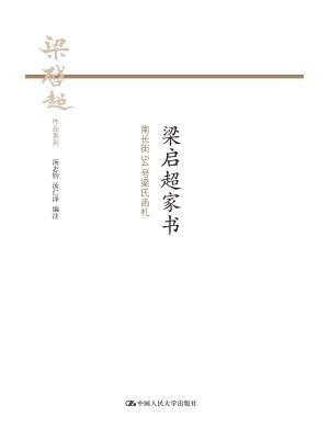 梁启超家书  南长街54号梁氏函札(梁启超作品系列)