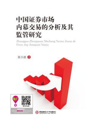 中国证券市场内幕交易的分析及其监管研究