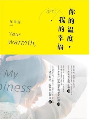 你的温度,我的幸福[精品]