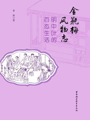 金瓶梅风物志:明中叶的百态生活[精品]