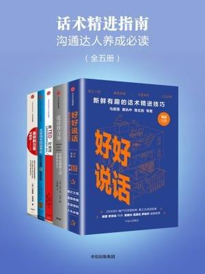 话术精进指南(沟通达人养成必读)(全五册)