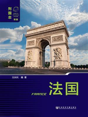 列国志:法国(第3版)(新版)
