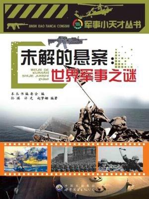 未解的悬案:世界军事之谜