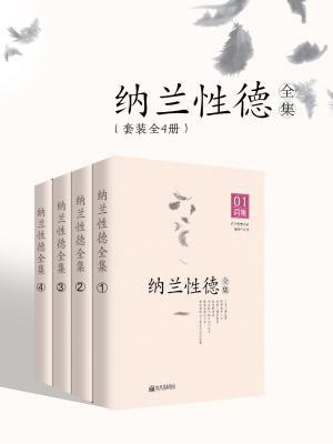 纳兰性德全集(套装全4册)[精品]