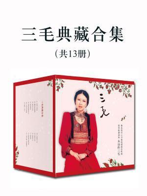 三毛典藏全集(14本)[精品]