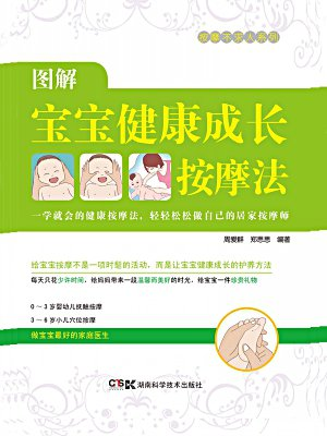 全家人一起用的健康指南:居家按摩师,健康不求人(套装共6册)