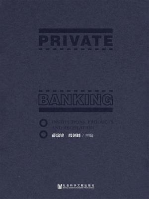 私人银行:机构、产品与监管