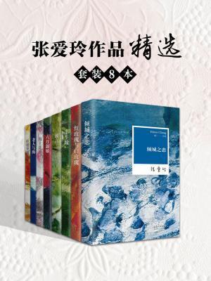 张爱玲作品精选套装(8本)