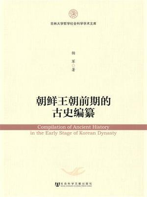 朝鲜王朝前期的古史编纂